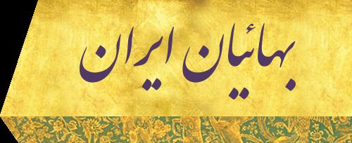 بهائيان ايران - وبسایت جامعۀ بهائی ایران